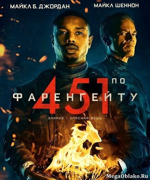 451 градус по Фаренгейту / Fahrenheit 451 (2018/WEB-DL/WEB-DLRip)