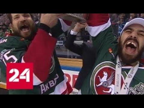 Ак Барс стал первым трехкратным обладателем Кубка Гагарина - Россия 24