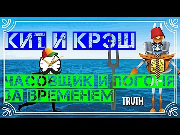 Кит и Крэш - Часовщик и погоня за временем ♊ Crash Bandicoot N.Sane Trilogy
