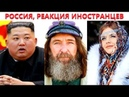 КОММЕНТАРИИ ИНОСТРАНЦЕВ О РОССИИ. 71 Рекорд Конюхова ! Такого они не ожидали