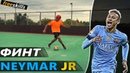 Обучение Финту Неймара Training Feint Neymar JR ◄HD