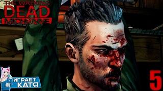 The Walking Dead: Michonne Ep.2 - Рэндалл за все ответит! #5