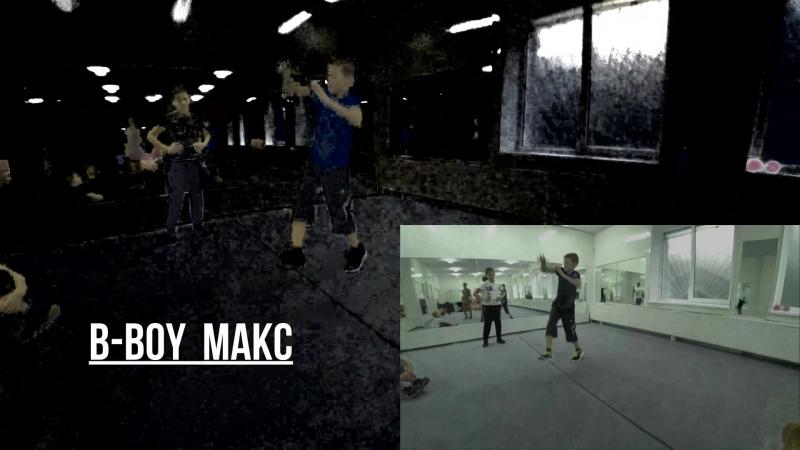 B-Boy Макс