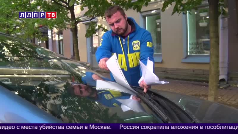 Молния_ЛДПР ТВ