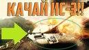 СРОЧНО КАЧАЙ ИС-3 В WOT!