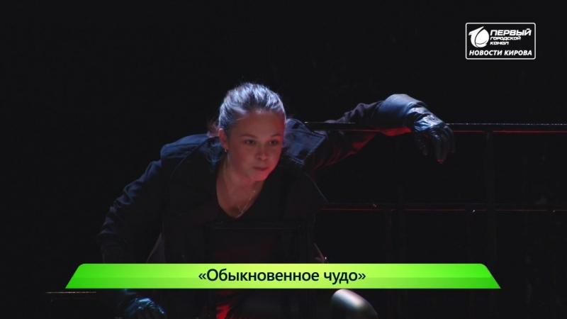 Премьера в театре на Спасской 09 10 2018