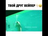 Когда у тебя друг ВЕЙПЕР