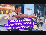 Ольга Бузова ведущему Авторадио: