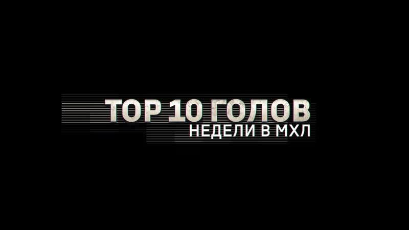 Лучшие голы 10-й недели МХЛ (сезон 18/19)