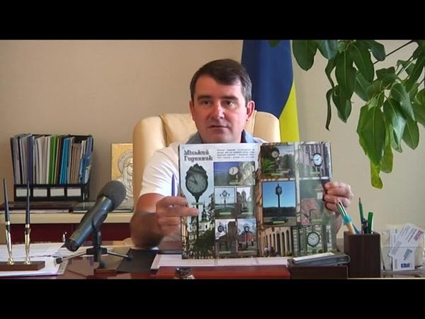 Пресс конференция городского головы Славянска 21 08 2018
