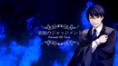 【KAITO】Judgment of Corruption -SCAP-【Fanmade Off Vocal】