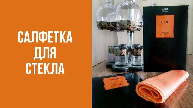 Гринвей салфетка для стекл. Greenway салфетка для стекла. Отзыв и применение.