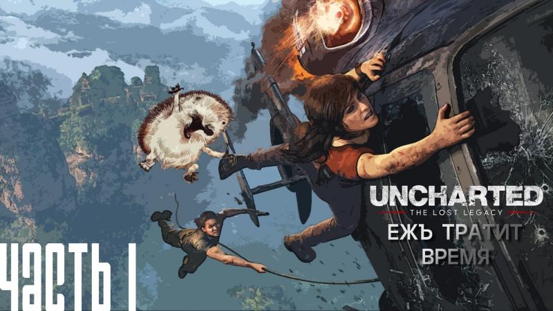 ЕЖЪ ТРАТИТ ВРЕМЯ  часть 1  Uncharted: The Lost Legacy