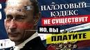 Путин Отменил Все Налоги Самозанятых НДС Путин потерял Налоговый Кодекс