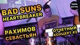 Bad Suns - Heartbreaker (Рахимов Севастьян, отчетный концерт #3)