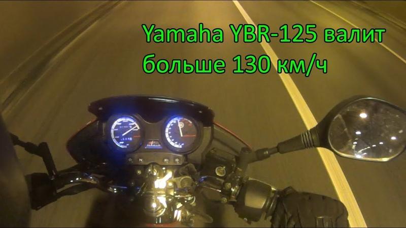 Больше 130км/ч на Yamaha Ybr125