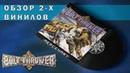 Обзор и сравнение пластинок Bolt Thrower - Mercenary