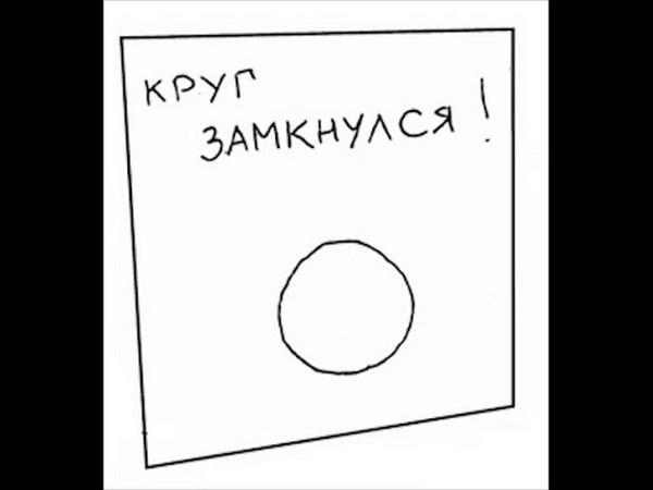 Логический замкнутый круг