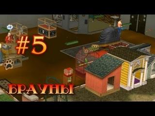Симс 2 - Питомцы - # 5