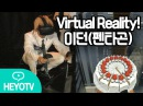 [PENTAGON - E'DAWN]  Virtual Reality - the visitor HeyoTV [170622]
