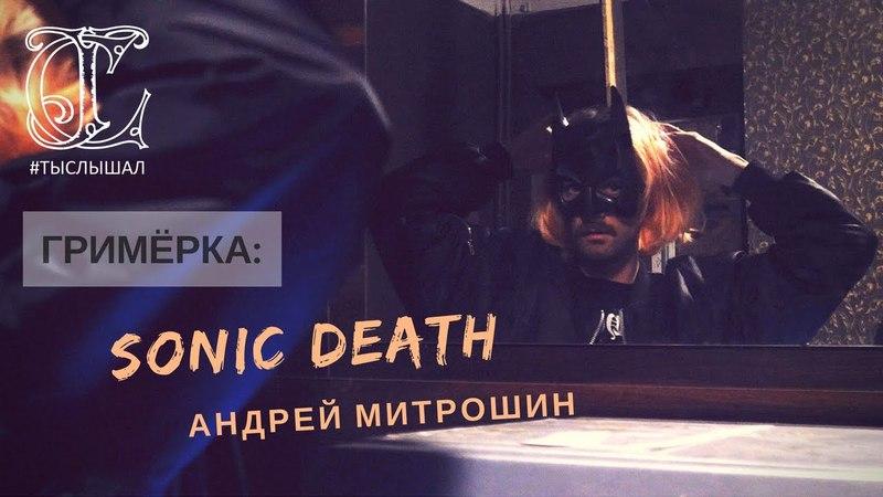 ГРИМЁРКА: Sonic Death, Андрей Митрошин (slackers) / ТЫСЛЫШАЛ