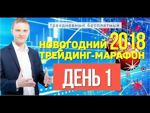 Новогодний трейдинг-марафон 2018 Виктора Тарасова. День 1