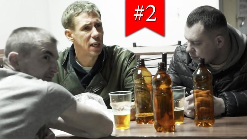 ПОГРУЖЕНИЕ с Паниным 2 | Алкоголь