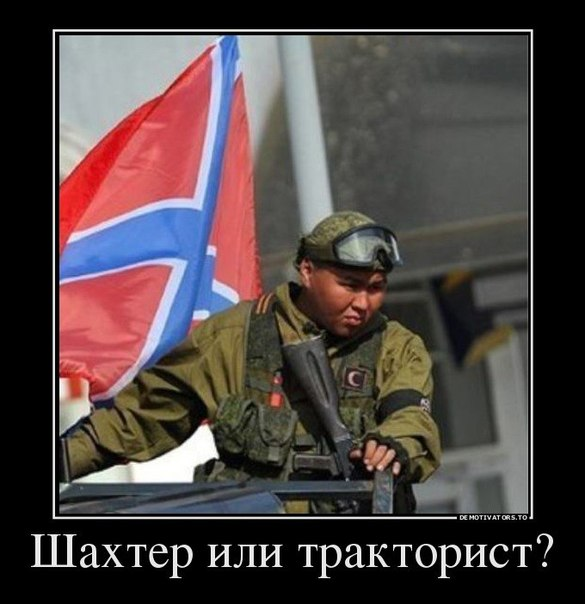 Image result for уроды донбасса фото