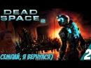 Dead Space 2 - Сраные юнитологи [R]