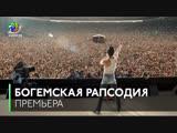 «Богемская рапсодия» — премьера в Лондоне