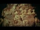 FullHD Мир в войне 12 Буря Бомбардировки Германии сентябрь 1939 апрель 1944