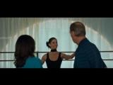 Научиться танцевать! (фрагмент из фильма