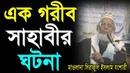 New Bangla Waz 2019।যে বয়ানে শুধু কান্নার ঢেউ।Sirajul Islam 01