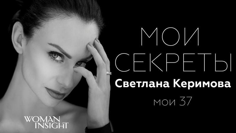 Светлана Керимова о комплексах, критике, зоне комфорта и соцсетях | Интервью WI