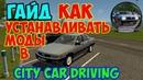 ГАЙД : КАК УСТАНАВЛИВАТЬ МОДЫ В City Car Driving 1.5.6