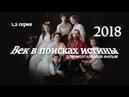 Романовы Век в поисках истины Документальный фильм Фильм 1 й и 2 й