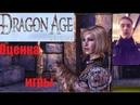 Dragon Age.5 из 5. Игры
