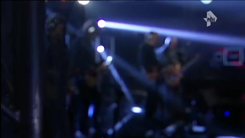 Ромео и Джульетта. Живой концерт группы Серьга в Соль на РЕН ТВ.mp4