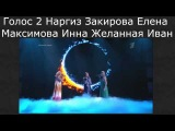 Голос 2 Наргиз Закирова Елена Максимова Инна Желанная Иван 23.12.14