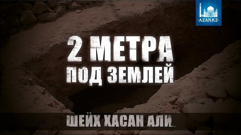 2 метра под землей ᴴᴰ - Шейх Хасан Али | www.azan.kz