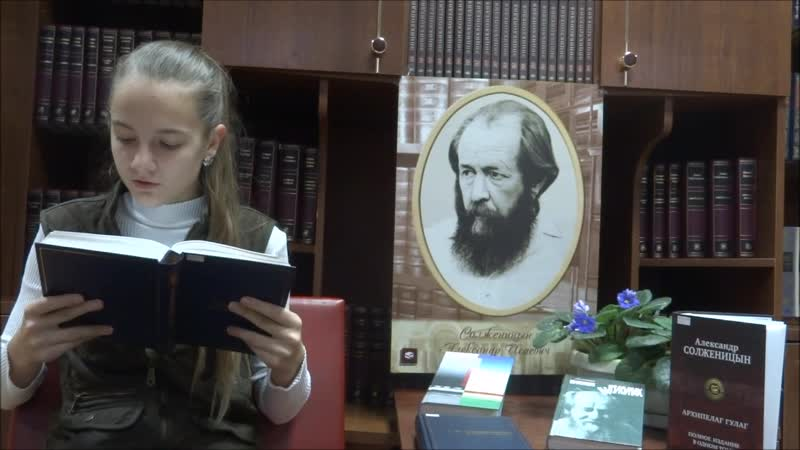 Проект Страна читающая А.Солженицын Город на Неве читает Анна Попова