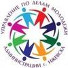 Управление по делам молодежи | Ижевск