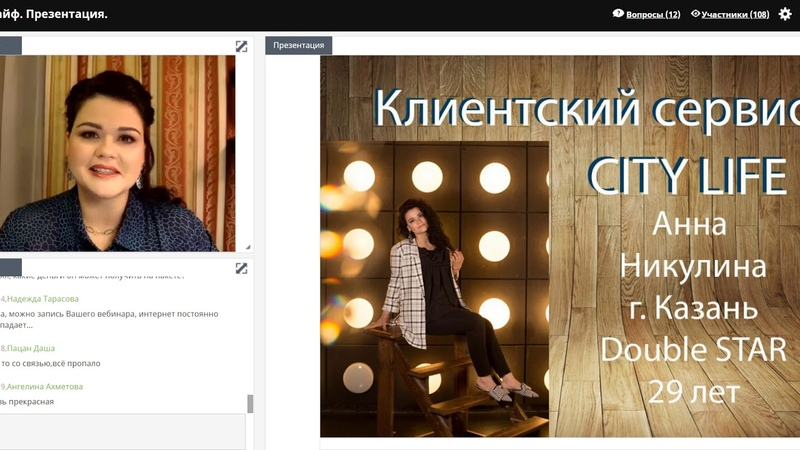 Брифинг. Анна Никулина. 12.12.2018Как заработать 2я встреча.