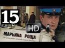 Марьина роща HD 15 серия из 16 детектив сериал