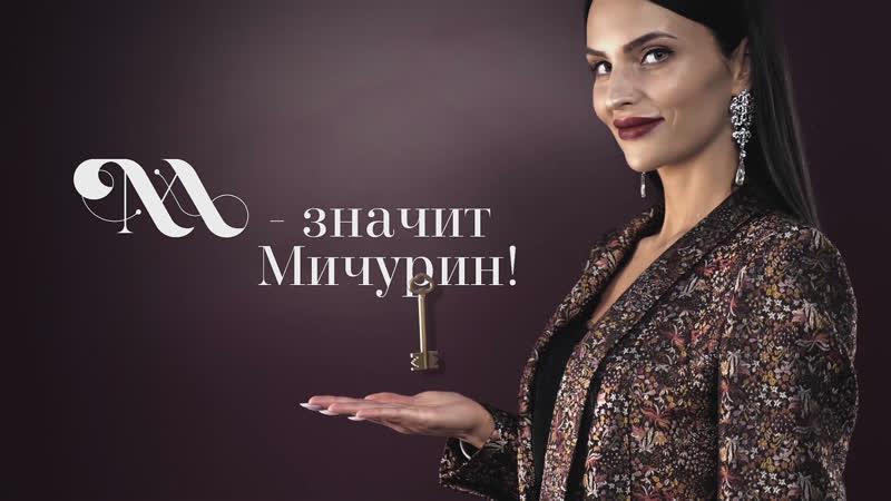 Реклама ЖК Мичурин