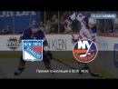New York Rangers 🆚 New York Islanders