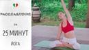 Расслабление за 25 минут – Йога
