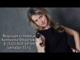 Ведущий, тамада на свадьбу во Владимире Катерина Федотова 8 (920) 919-69-69