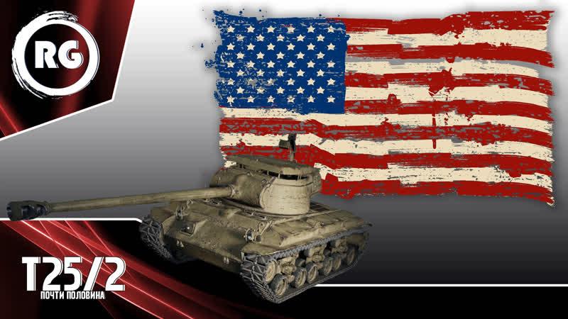 World of Tanks: Т25/2, почти половина опыта