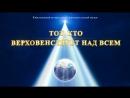 Церковь Всемогущего Бога Христианский документальный фильм Тот Кто верховенствует над всем Христианские стихи